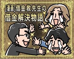 【漫画】借金 救先生の借金解決物語