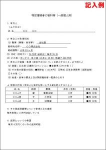 特定債務者の資料等(一般個人用)記入例