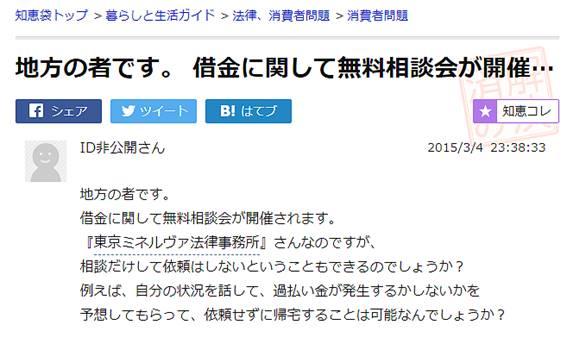 宮澤 東京 ミネルヴァ 所 法律 事務