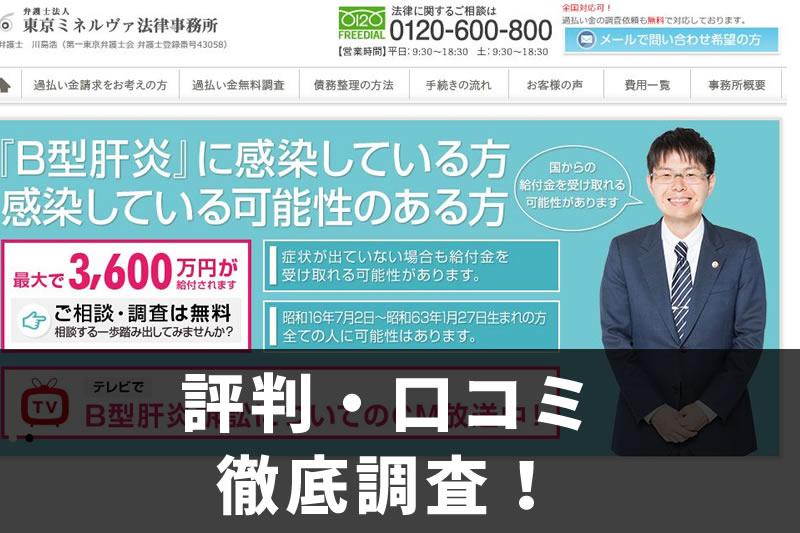 東京ミネルヴァ法律事務所の評判・口コミ