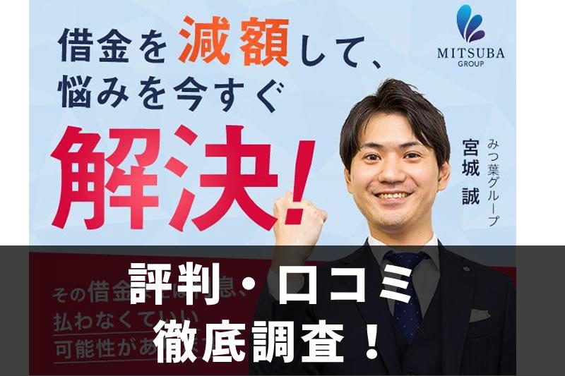 司法書士法人みつ葉グループの評判・口コミ
