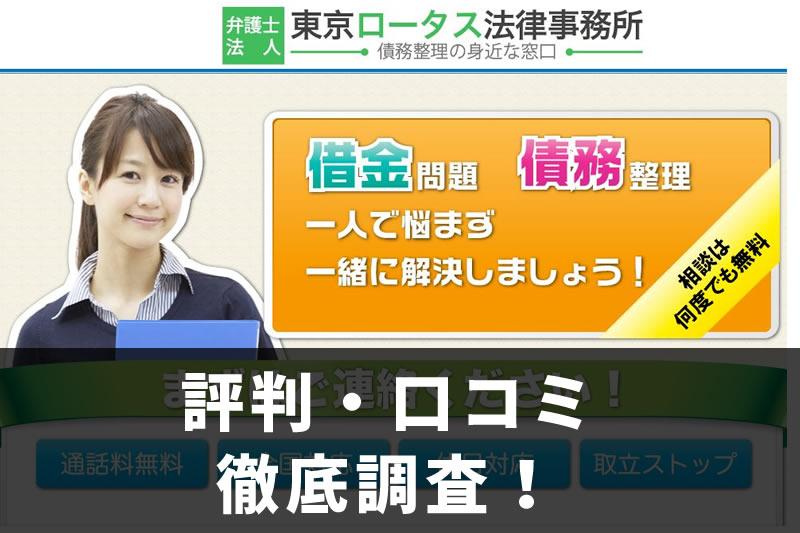 弁護士法人東京ロータス法律事務所の評判・口コミ