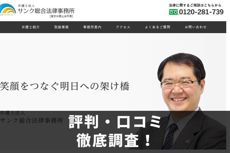 弁護士法人サンク総合法律事務所の評判・口コミ