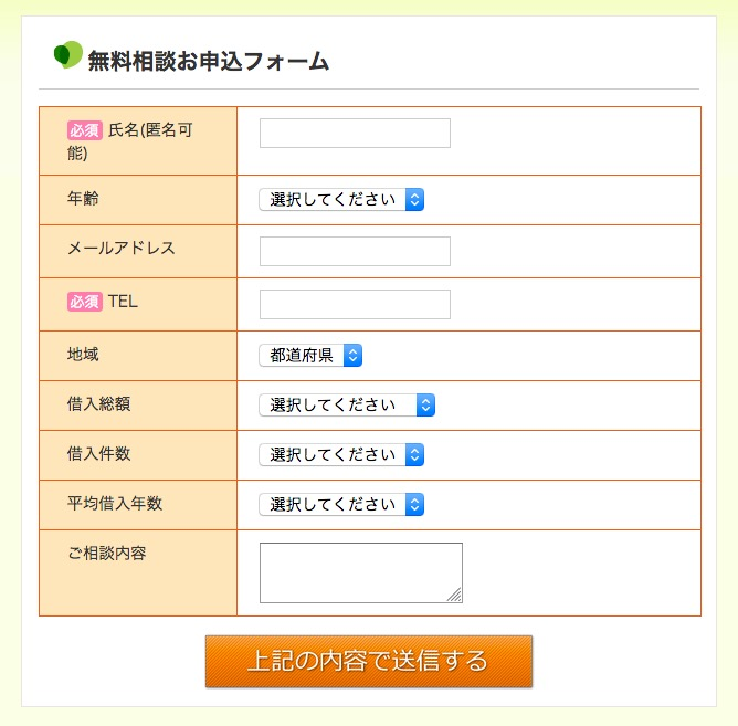 東京ロータス法律事務所の無料相談フォーム