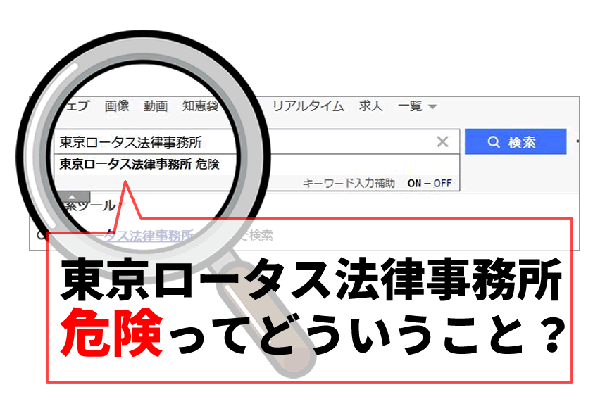 東京ロータス法律事務所は危険?