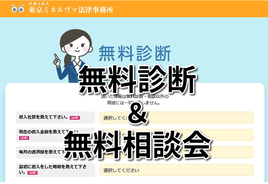 東京ミネルヴァ法律事務所の無料診断&無料相談会でわかること